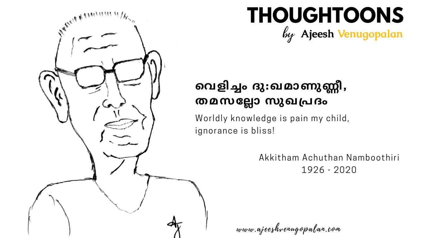 Akkitham (1)